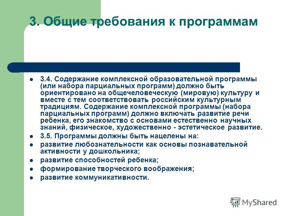 3. Общие требования к программам 3.4. Содержание комплексной образовательной программы (или набора парциальных программ) должно быть ориентировано на общечеловеческую (мировую) культуру и вместе с тем соответствовать российским культурным традициям.