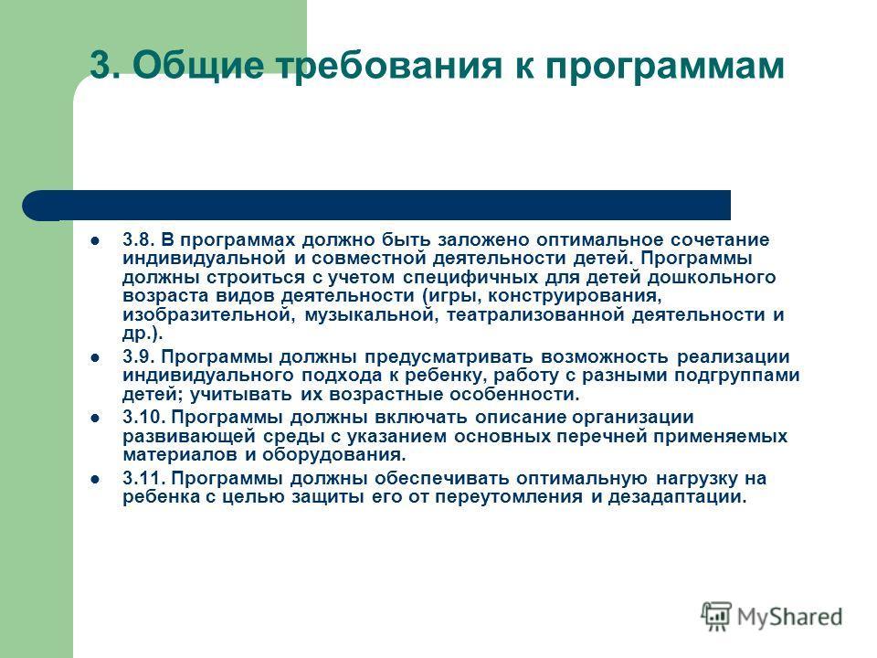 3. Общие требования к программам 3.8. В программах должно быть заложено оптимальное сочетание индивидуальной и совместной деятельности детей. Программы должны строиться с учетом специфичных для детей дошкольного возраста видов деятельности (игры, кон