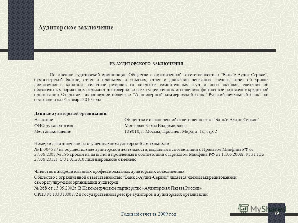 Годовой отчет за 2009 год 38 Финансовый отчет Номер п/п Наименование статьиДанные на начало отчетного периода Прирост (+)/ снижение (-) за отчетный период Данные на соответствующую отчетную дату прошлого года 1.7.Субординированный кредит (займ, депоз