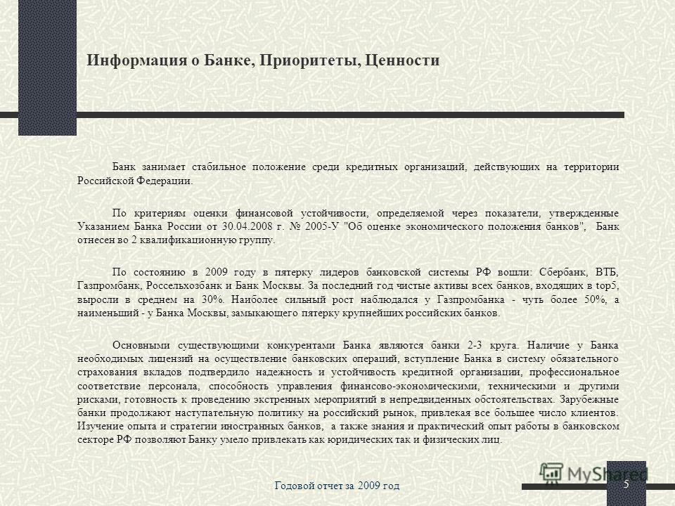 Годовой отчет за 2009 год 4 Информация о Банке, Приоритеты, Ценности За время своего существования Банк увеличил уставной капитал до 1135 млн. рублей, что позволило увеличить объемы бизнеса, расширить перечень предоставляемых услуг. Главным достижени