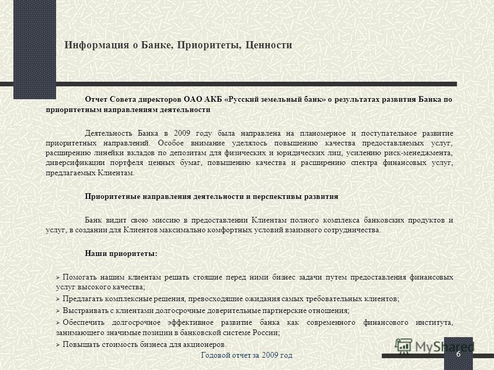 Годовой отчет за 2009 год 5 Информация о Банке, Приоритеты, Ценности Банк занимает стабильное положение среди кредитных организаций, действующих на территории Российской Федерации. По критериям оценки финансовой устойчивости, определяемой через показ