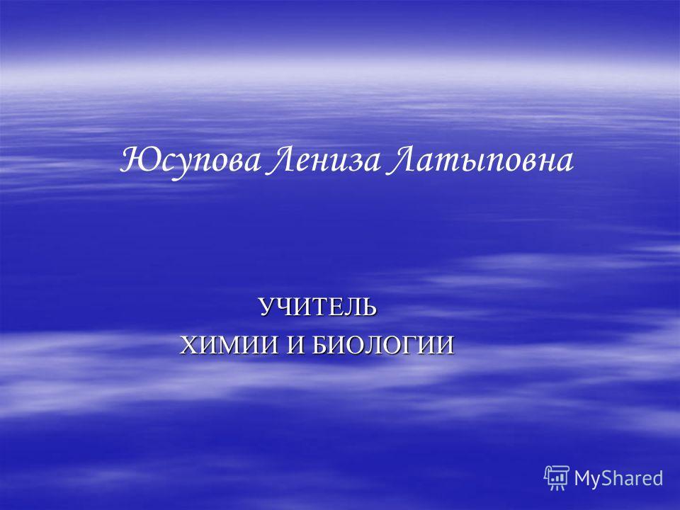 Юсупова Лениза Латыповна УЧИТЕЛЬ ХИМИИ И БИОЛОГИИ