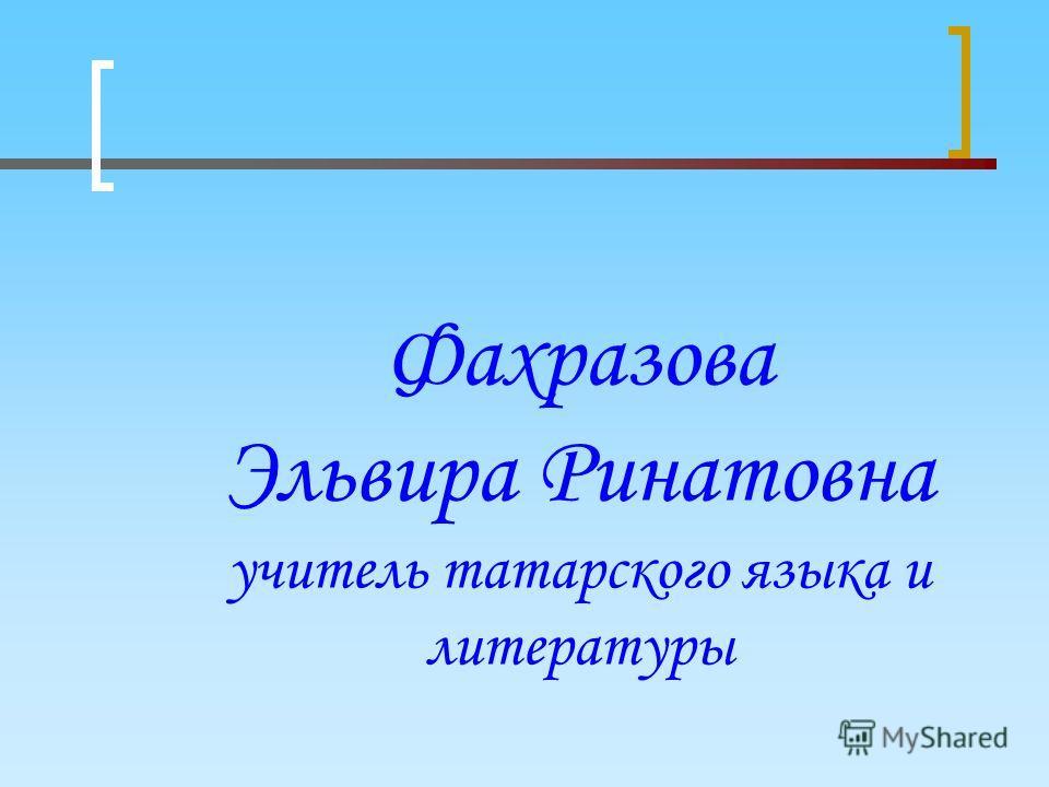 Фахразова Эльвира Ринатовна учитель татарского языка и литературы