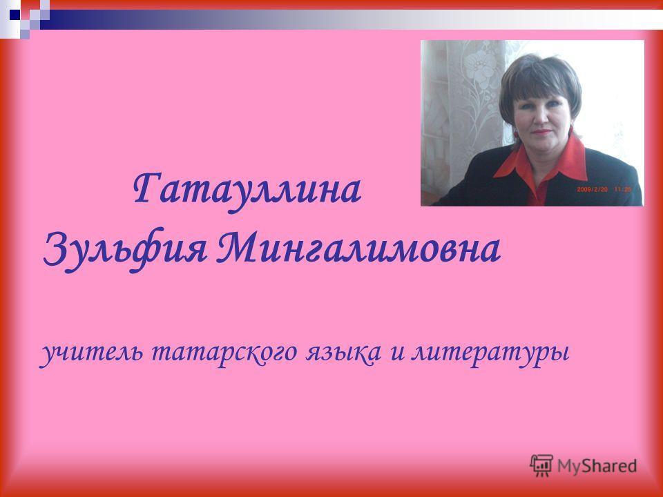 Гатауллина Зульфия Мингалимовна учитель татарского языка и литературы