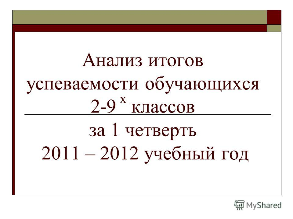 Анализ итогов успеваемости обучающихся 2-9 х классов за 1 четверть 2011 – 2012 учебный год