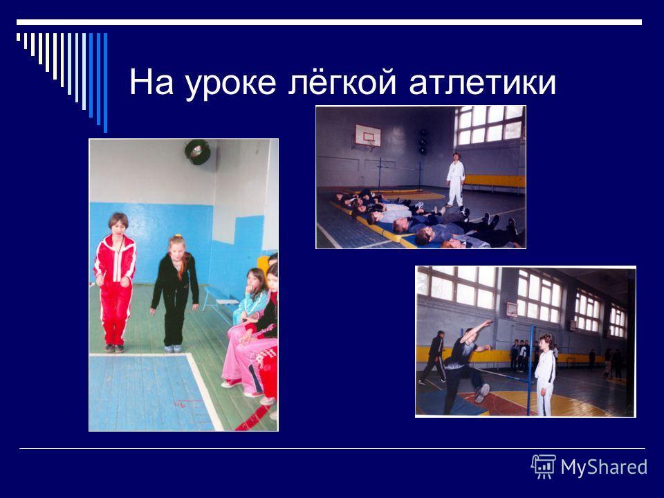 На уроке лёгкой атлетики