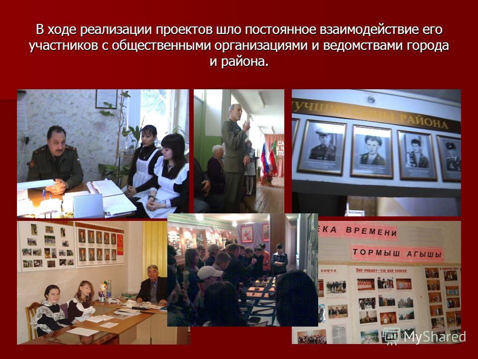 В ходе реализации проектов шло постоянное взаимодействие его участников с общественными организациями и ведомствами города и района.