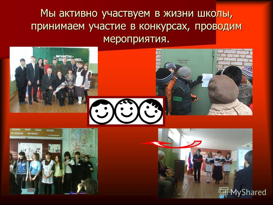 Мы активно участвуем в жизни школы, принимаем участие в конкурсах, проводим мероприятия.