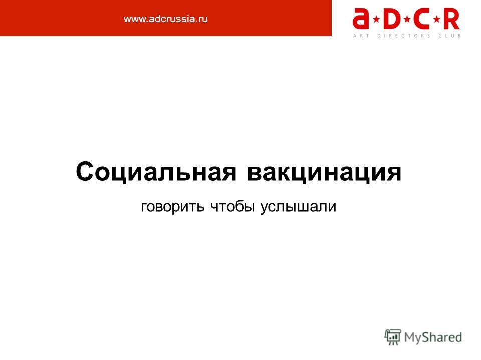 Социальная вакцинация говорить чтобы услышали www.adcrussia.ru