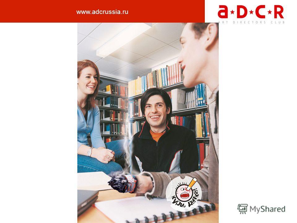 www.adcrussia.ru