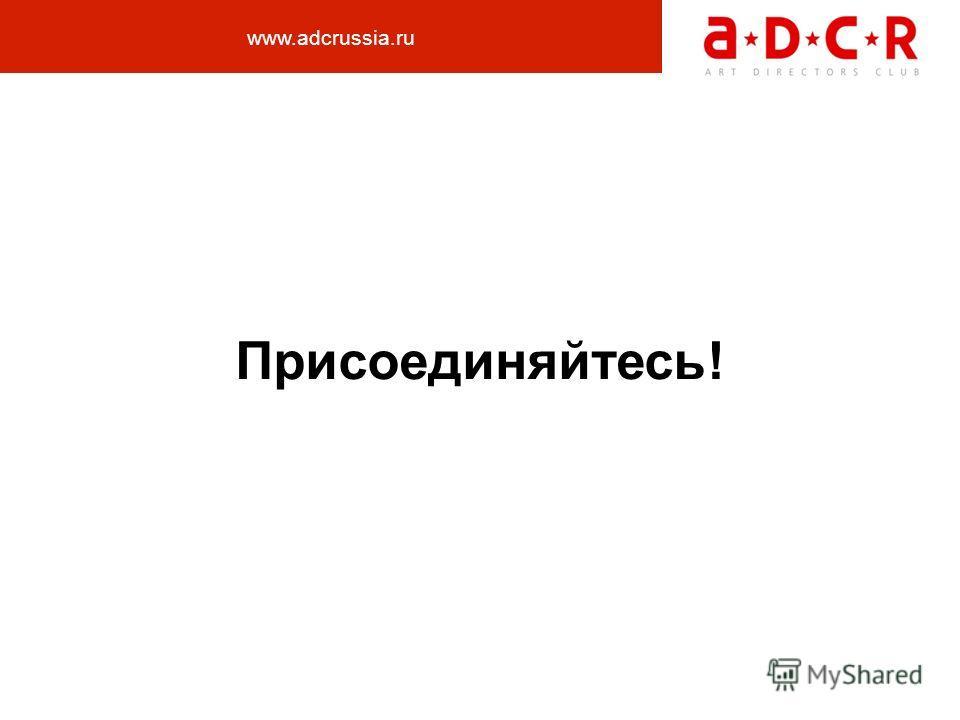 www.adcrussia.ru Присоединяйтесь!