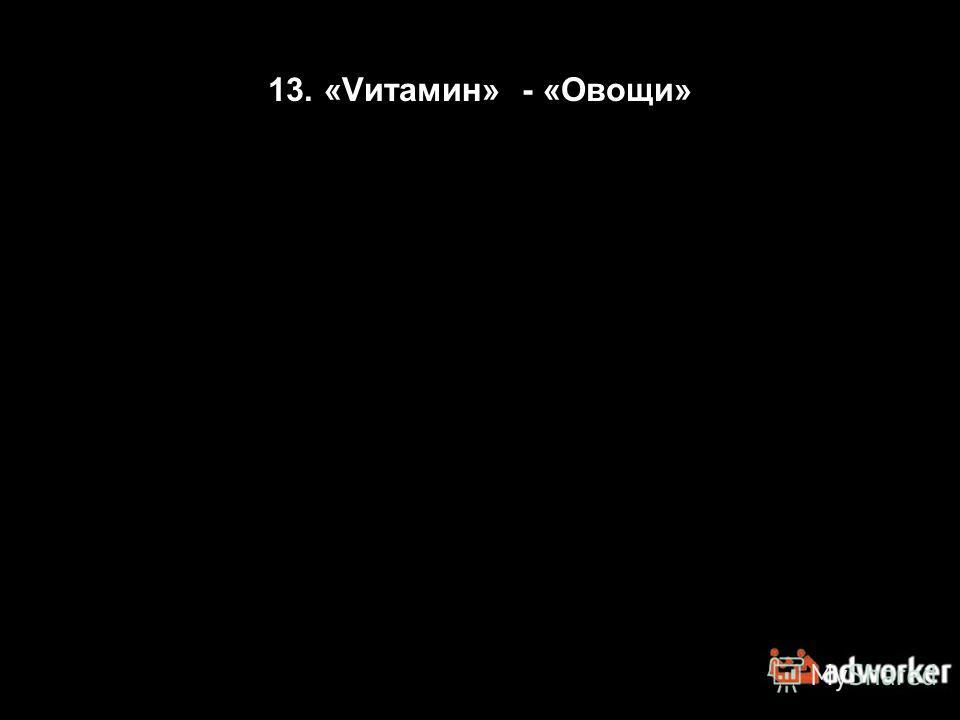13. «Vитамин» - «Овощи»