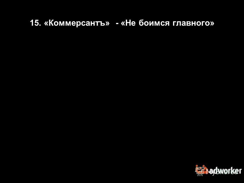 15. «Коммерсантъ» - «Не боимся главного»