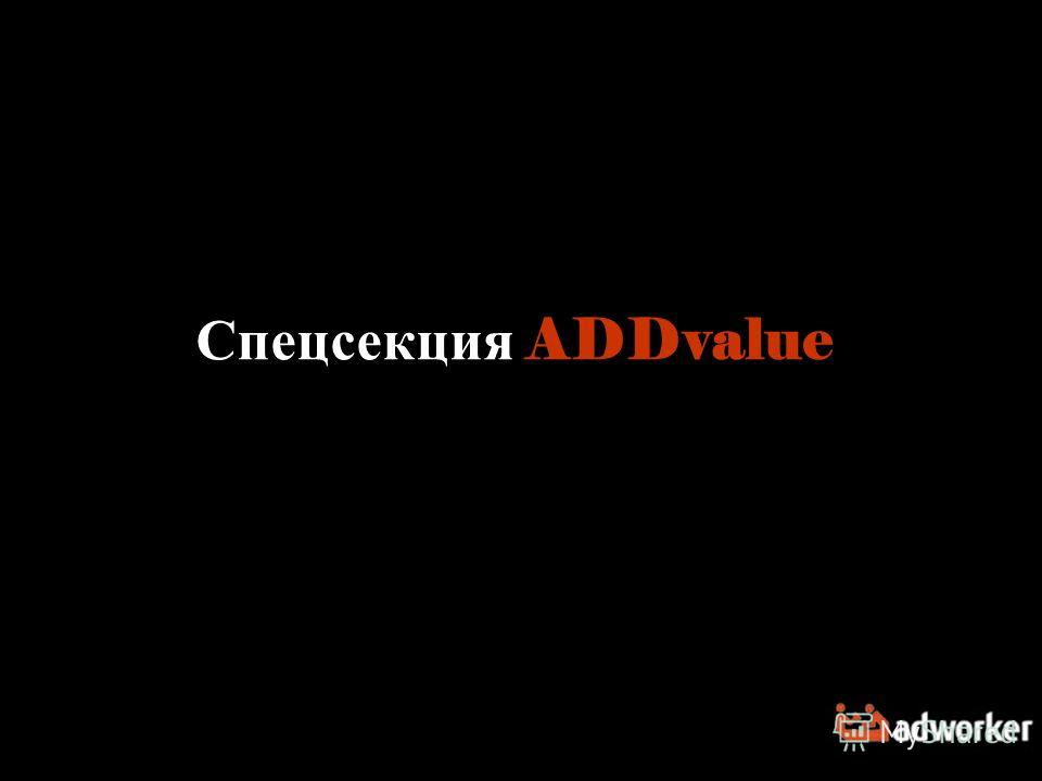 Спецсекция ADDvalue