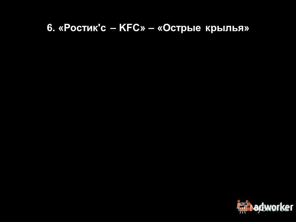 6. «Ростик'с – KFC» – «Острые крылья»