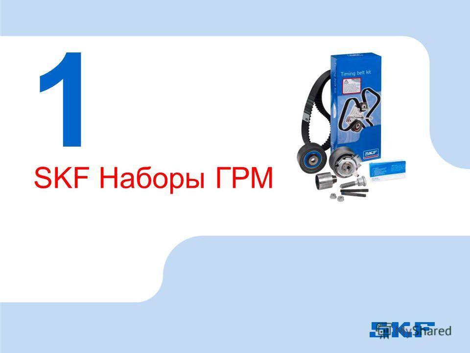 2013-12-19 ©SKFSlide 2 [Code] SKF [Organisation] 1 SKF Наборы ГРМ