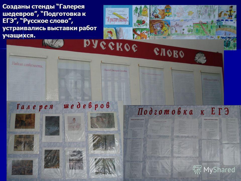 Созданы стенды Галерея шедевров, Подготовка к ЕГЭ, Русское слово, устраивались выставки работ учащихся.