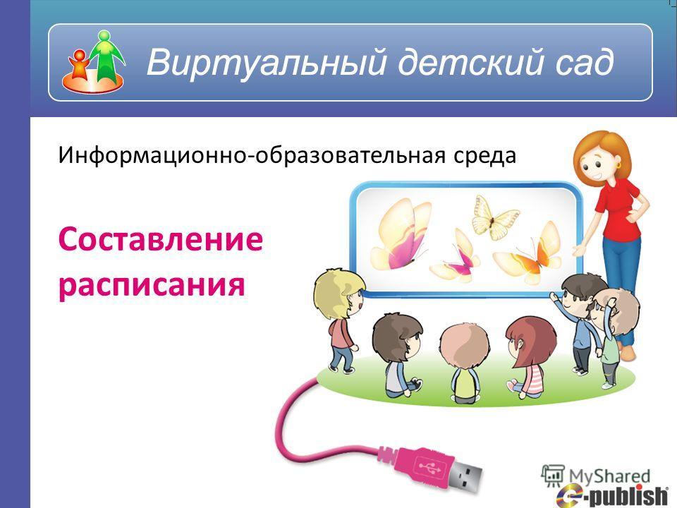 Информационно-образовательная среда Составление расписания