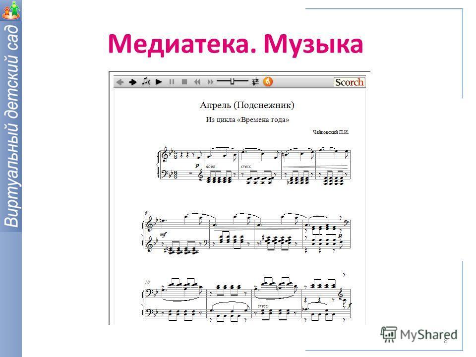 Медиатека. Музыка 8