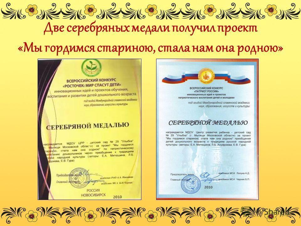 Две серебряных медали получил проект «Мы гордимся стариною, стала нам она родною»