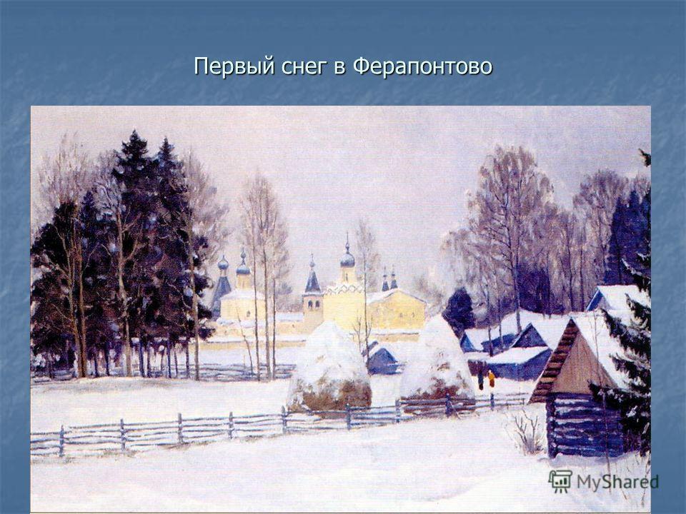 Первый снег в Ферапонтово