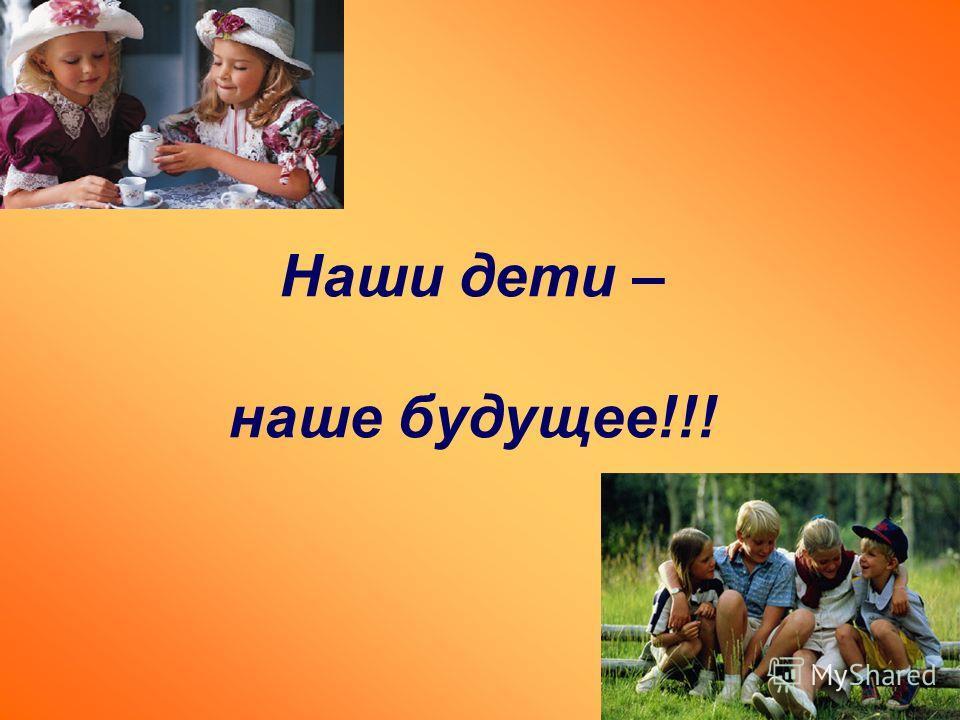 Наши дети – наше будущее!!!
