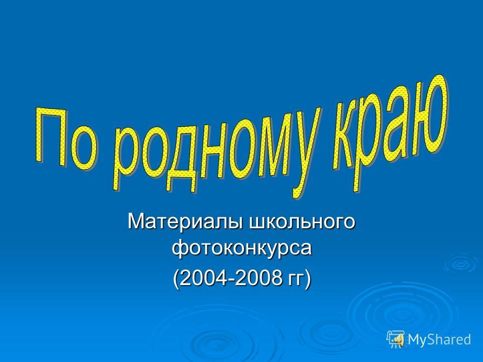 Материалы школьного фотоконкурса (2004-2008 гг)