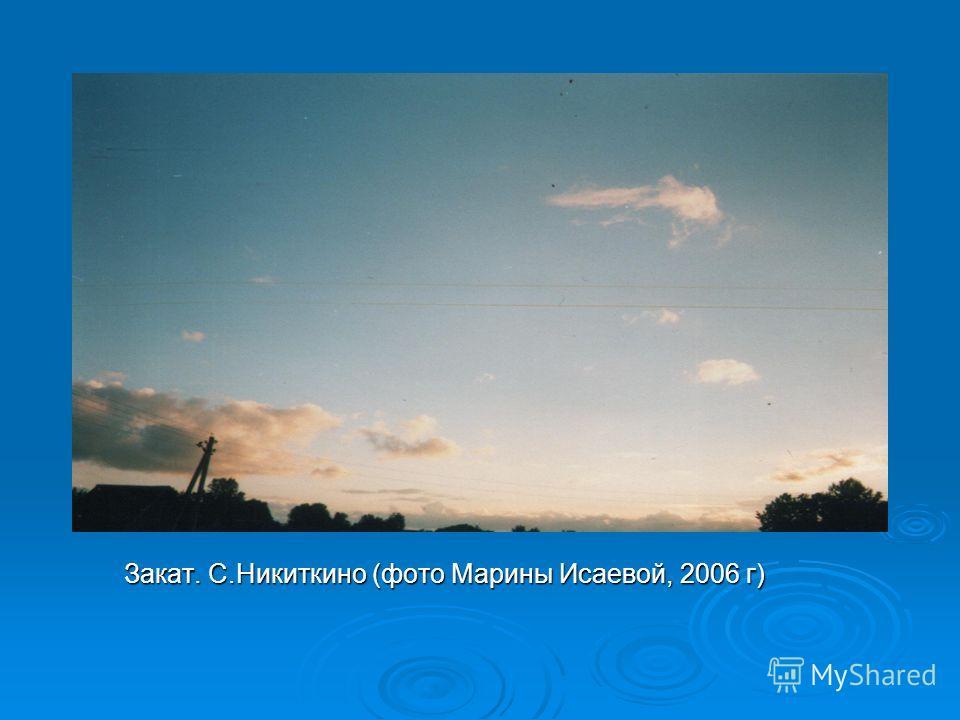 Закат. С.Никиткино (фото Марины Исаевой, 2006 г) Закат. С.Никиткино (фото Марины Исаевой, 2006 г)