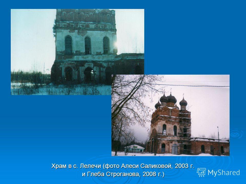 Храм в с. Лелечи (фото Алеси Саликовой, 2003 г. и Глеба Строганова, 2008 г.)