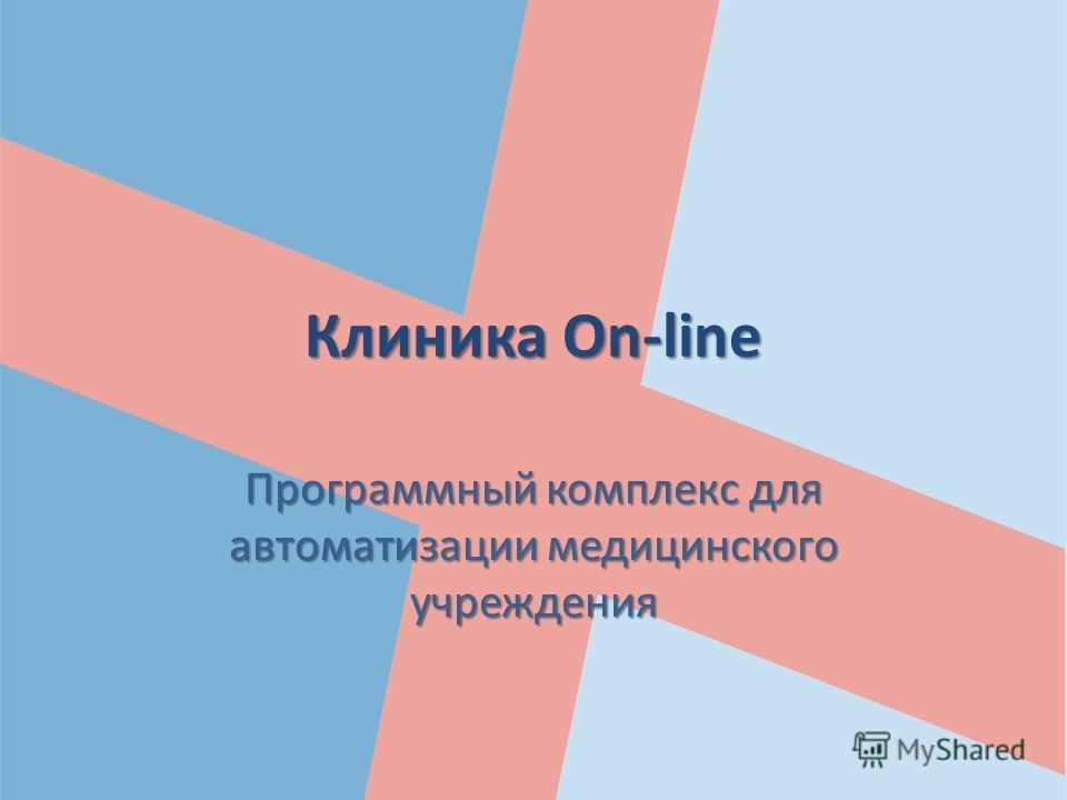Клиника On-line Программный комплекс для автоматизации медицинского учреждения