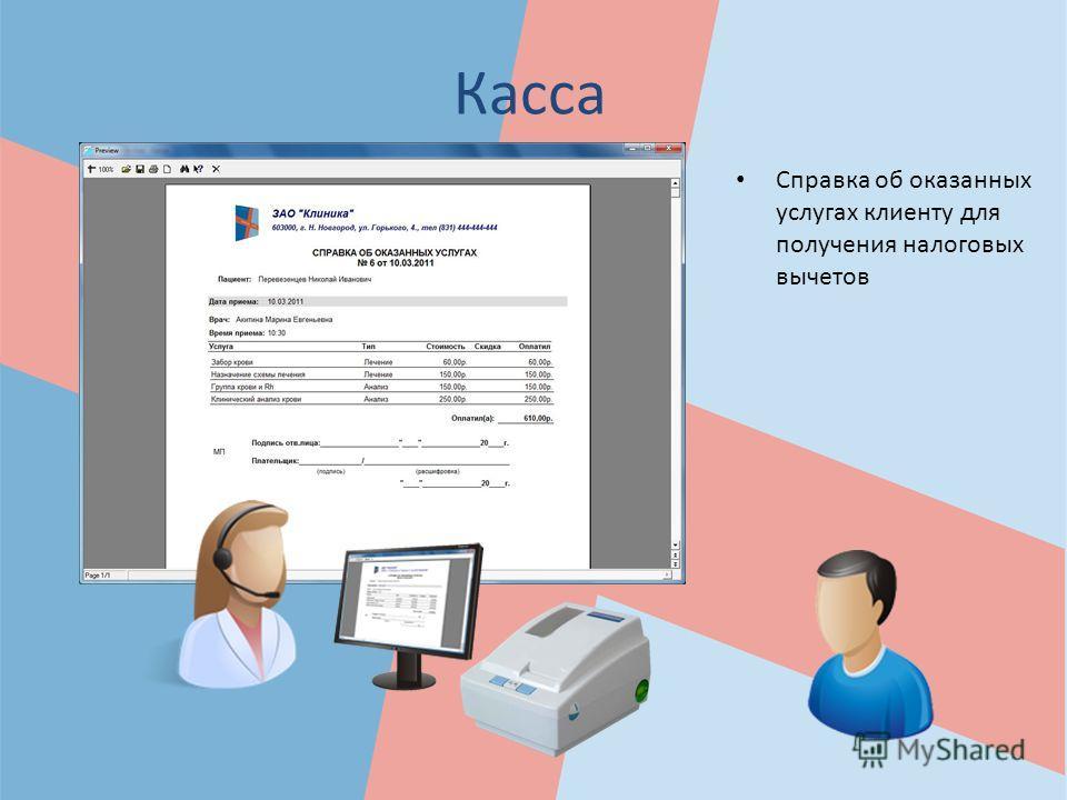 Касса Справка об оказанных услугах клиенту для получения налоговых вычетов