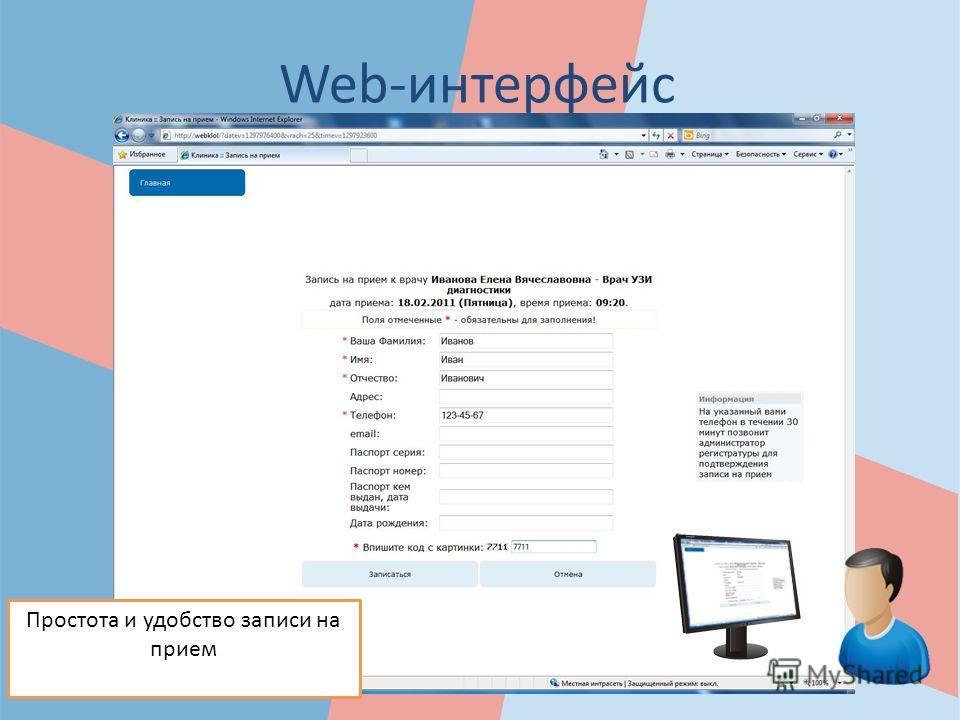 Web-интерфейс Простота и удобство записи на прием