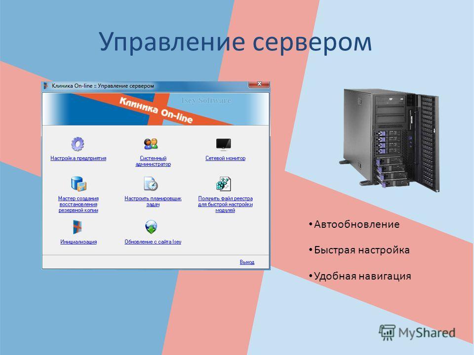 Управление сервером Удобная навигация Автообновление Быстрая настройка