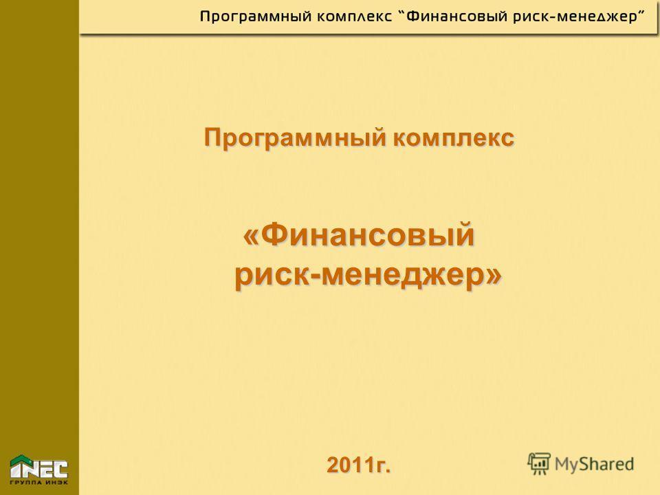 Программный комплекс «Финансовый риск-менеджер» 2011г.