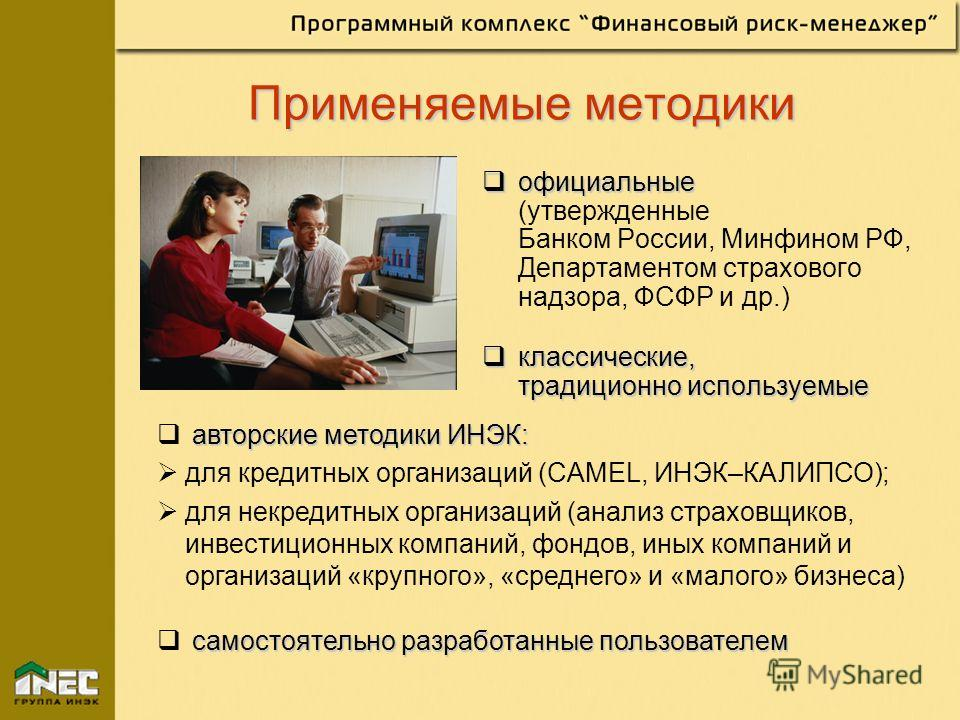 Применяемые методики официальные официальные (утвержденные Банком России, Минфином РФ, Департаментом страхового надзора, ФСФР и др.) классические, традиционно используемые классические, традиционно используемые авторские методики ИНЭК: для кредитных