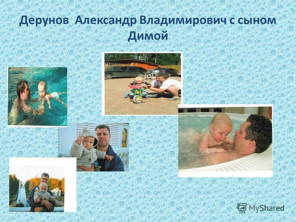 Дерунов Александр Владимирович с сыном Димой