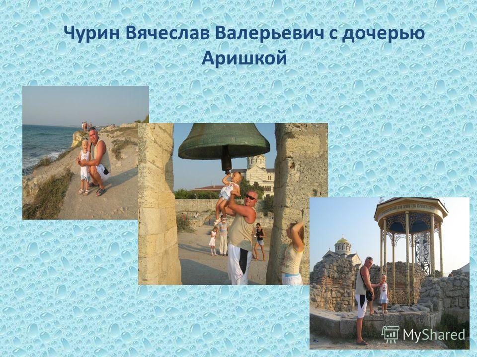 Чурин Вячеслав Валерьевич с дочерью Аришкой