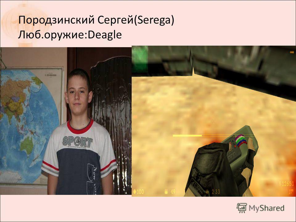 Породзинский Сергей(Serega) Люб.оружие:Deagle