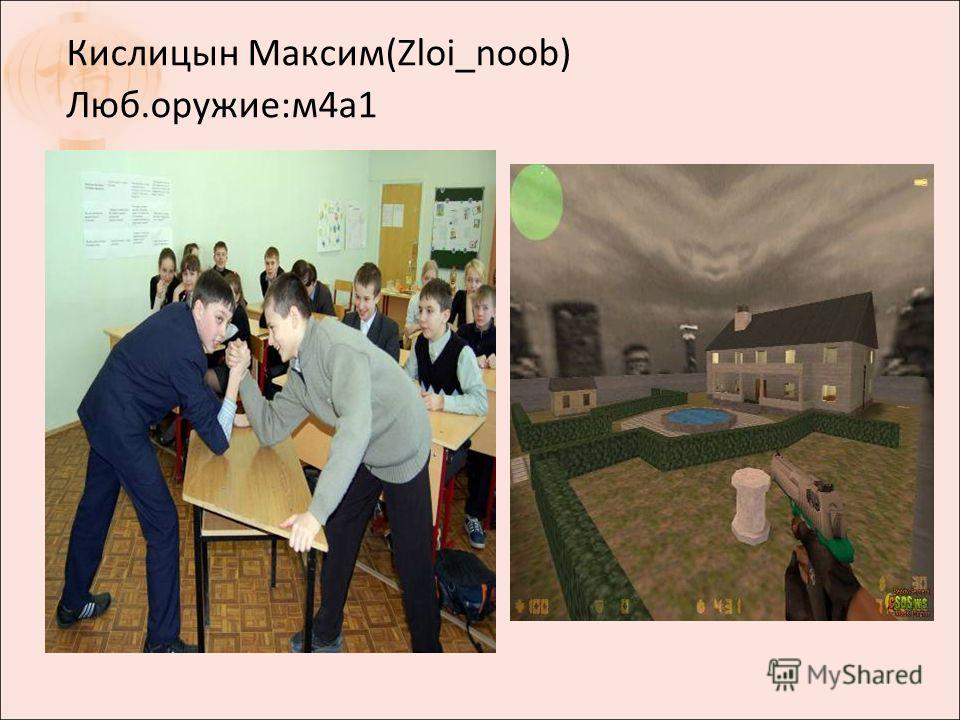 Кислицын Максим(Zloi_noob) Люб.оружие:м4а1