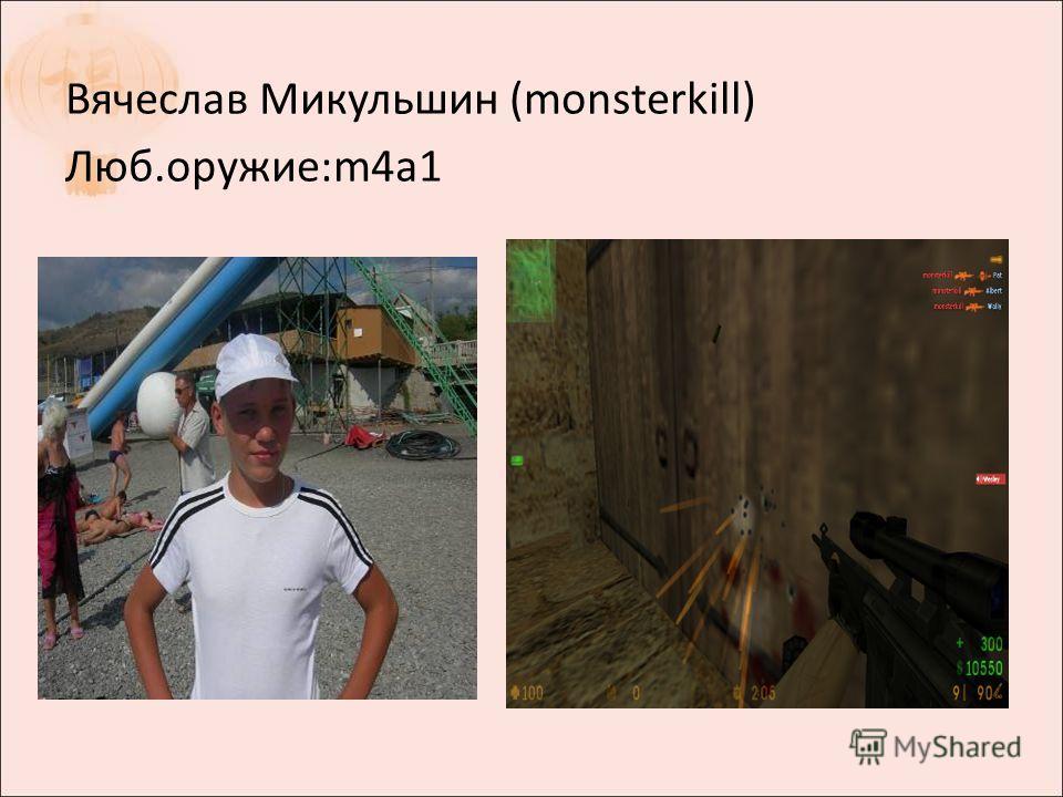 Вячеслав Микульшин (monsterkill) Люб.оружие:m4a1