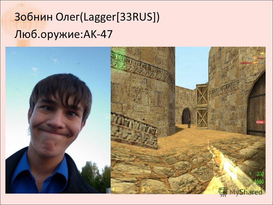 Зобнин Олег(Lagger[33RUS]) Люб.оружие:AK-47