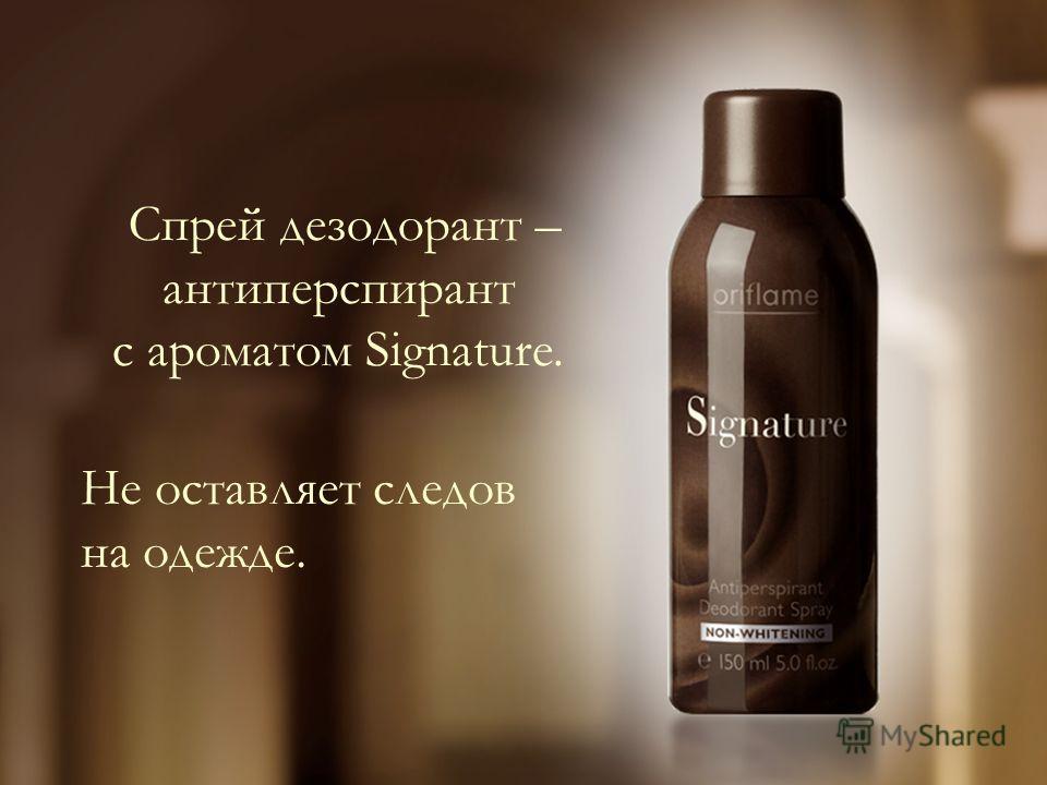 Спрей дезодорант – антиперспирант с ароматом Signature. Не оставляет следов на одежде.