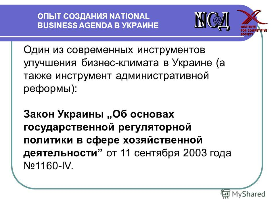 Один из современных инструментов улучшения бизнес-климата в Украине (а также инструмент административной реформы): Закон Украины Об основах государственной регуляторной политики в сфере хозяйственной деятельности от 11 сентября 2003 года 1160-IV. ОПЫ