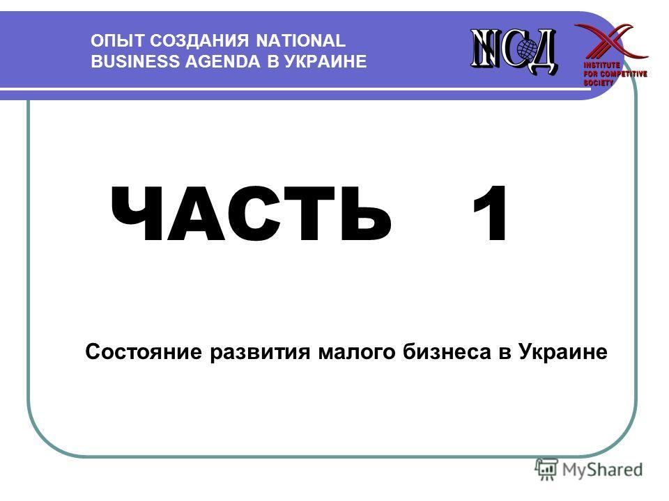 ОПЫТ СОЗДАНИЯ NATIONAL BUSINESS AGENDA В УКРАИНЕ ЧАСТЬ 1 Состояние развития малого бизнеса в Украине