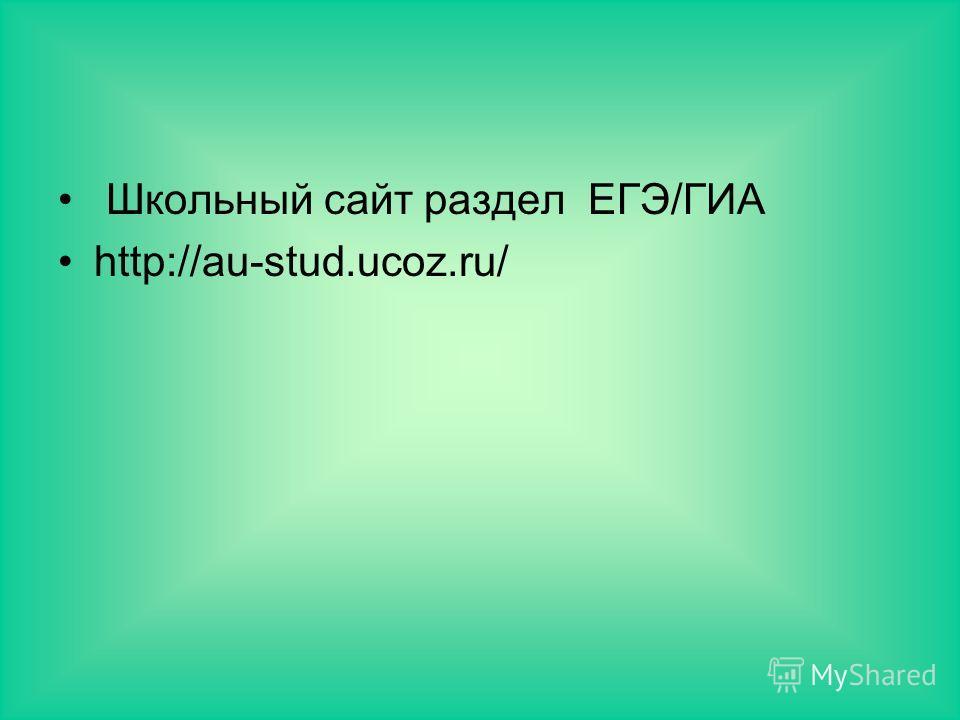 Школьный сайт раздел ЕГЭ/ГИА http://au-stud.ucoz.ru/