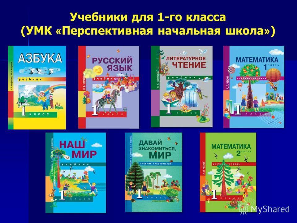 Учебники для 1-го класса (УМК « Перспективная начальная школа » )
