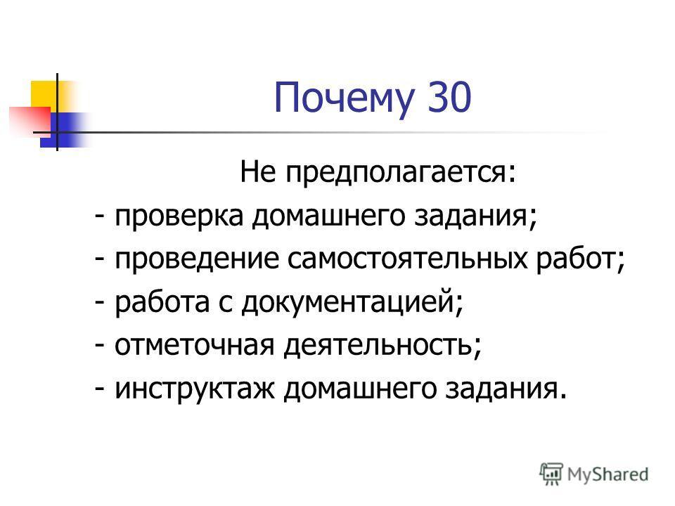 Почему 30 Не предполагается: - проверка домашнего задания; - проведение самостоятельных работ; - работа с документацией; - отметочная деятельность; - инструктаж домашнего задания.