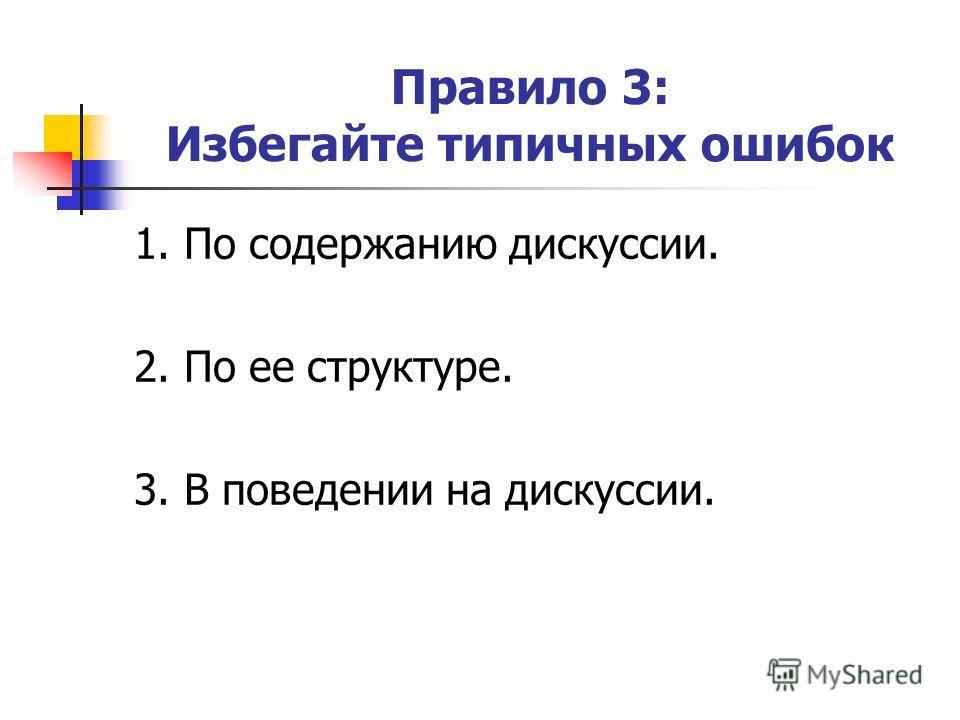 Правило 3: Избегайте типичных ошибок 1. По содержанию дискуссии. 2. По ее структуре. 3. В поведении на дискуссии.