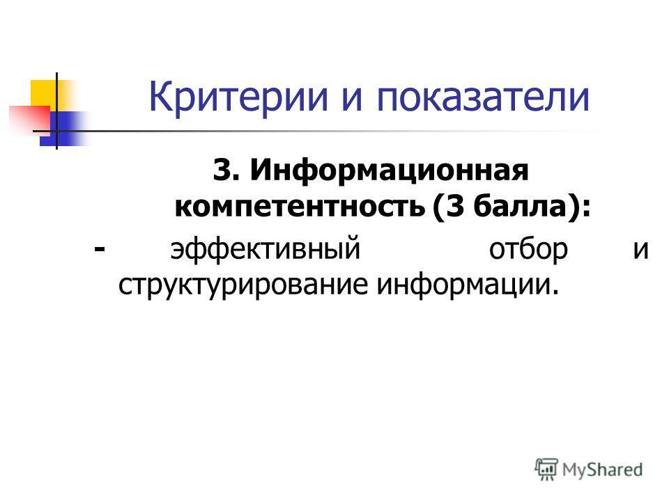 Критерии и показатели 3. Информационная компетентность (3 балла): - эффективный отбор и структурирование информации.