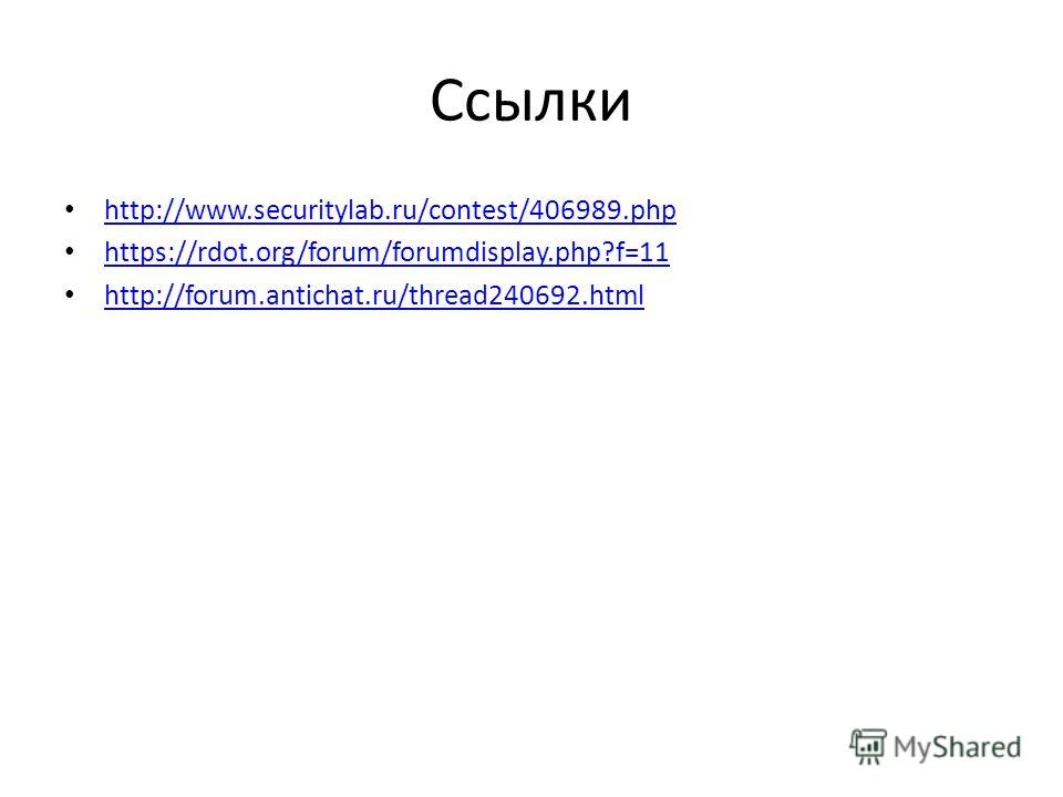 Ссылки http://www.securitylab.ru/contest/406989.php https://rdot.org/forum/forumdisplay.php?f=11 http://forum.antichat.ru/thread240692.html